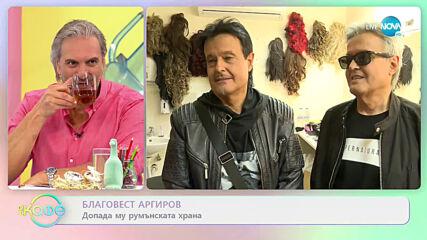 Благовест и Светослав Аргирови: Откритите карти - успехът в една връзка - На кафе (05.05.2021)