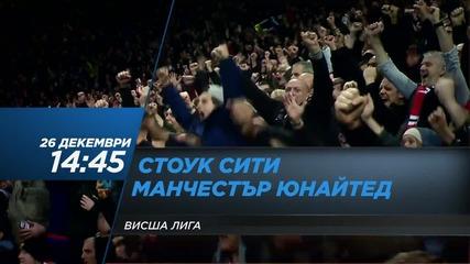 Футбол: Стоук Сити - Манчестър Юнайтед на 26 декември, събота, директно по Diema Sport 2 HD