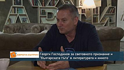 Георги Господинов за световното признание и