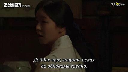 Joseon Survival E12 2/2 (bgsub)