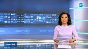 Спортни новини (24.05.2018 - централна емисия)