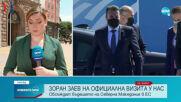 ПОСЕЩЕНИЕТО НА ЗАЕВ: Обсъжда се бъдещето на Северна Македония в ЕС