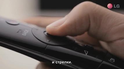 Дистанционното управление Lg Magic Remote
