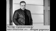 *гръцка балада 2011* Notis Sfakianakis - Ftera Gyrevo