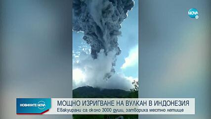 Мощно изригване на вулкан в Индонезия евакуира хиляди