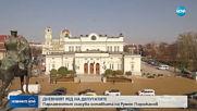 Парламентът ще гласува оставката на Румен Порожанов