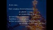 Тиха нощ, свята нощ ... Весели коледни и Новогодишни празници !