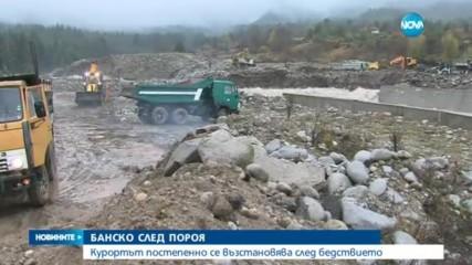 Отмениха бедственото положение в Банско