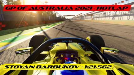 БгФ1 2021 ГП на Австралия - Бърза Обиколка със Стоян Барбуков