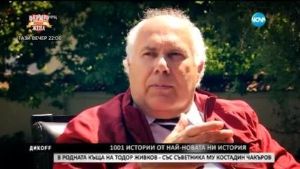 1001 истински истории за българския соцализъм. Другарят Костадин Чакъров - Дикoff