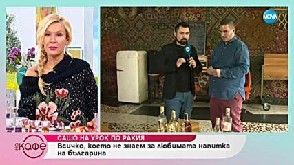 """В """"На кафе"""" урок по... ракия - всичко което не знаем за любимата напитка на българина"""