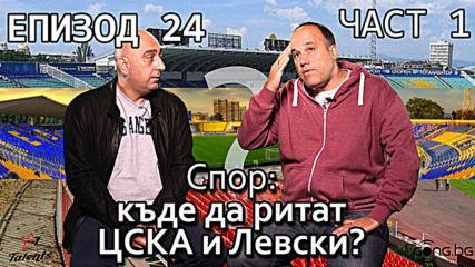 Големият спор: къде да ритат ЦСКА и Левски? - Част 1