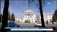 Заплахи срещу опозицията ден преди големия митинг в Македония