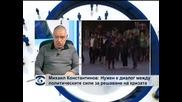 Михаил Константинов: Нужен е диалог между политическите сили за решаване на кризата