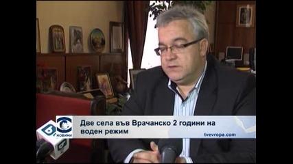 Две села във Врачанско вече 2 години са на воден режим