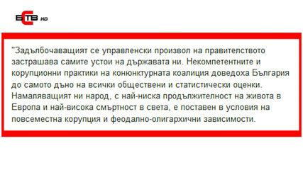 Оставка! Властта Е Потъпкала Морала И Всички Обществени Ценности - Бият Тревога Знакови Българи!