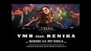 Ymb feat. Renika - Живи за Музика ( 2011 )