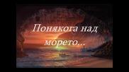 Julio Iglesias - Nostalgie (превод)