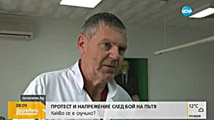 СЛЕД ЖЕСТОК ПОБОЙ НА ПЪТЯ: Рокери от цяла България на бунт в Раднево