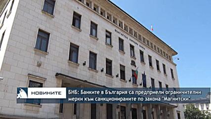 """БНБ: Банките в България са предприели ограничителни мерки към санкционираните по закона """"Магнитски"""""""