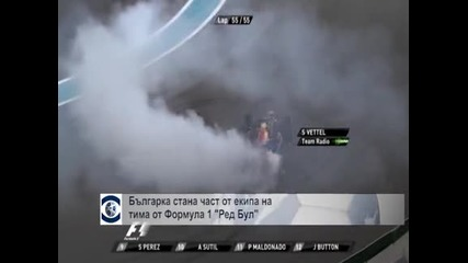 Българка стана част от екипа на тима от Формула 1 Ред Бул