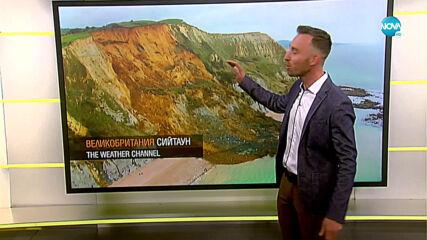 Огромно срутище по бреговете на Великобритания