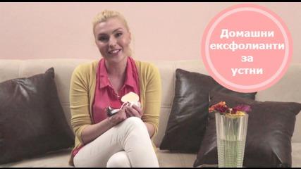 За здраве и усмивки: 3 рецепти за домашен ексфолиант за устни