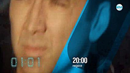 """""""Да изчезнеш за 60 секунди"""" на 3 февруари по NOVA"""
