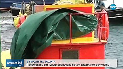 Български граничари искат защита от депутатите заради съд в Турция