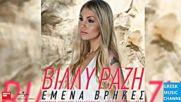 Villy Razi - Emena Vrikes New Single 2016