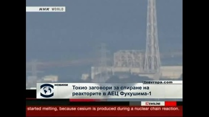 Токио заговори за спиране на реакторите във Фукушима