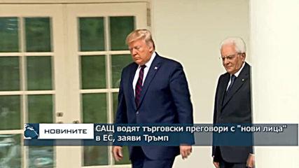 САЩ водят търговски преговори с