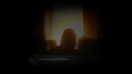 Видео против 'ромите' и Кирил Рашков от село Катуница.