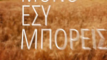 Nikos Vertis - An Mporeis _