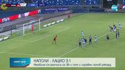 Спортни новини (02.08.2020 - централна емисия)