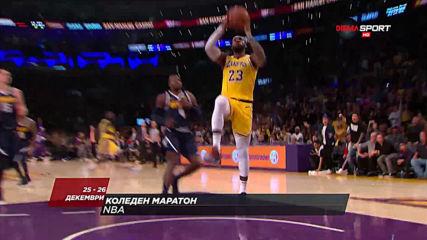 NBA Коледа 2019 22 декември - 26 декември по DIEMA SPORT