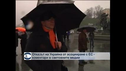 Отказът на Украйна за асоцииране с ЕС - коментари в световните медии