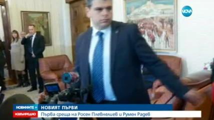 Първа среща на Плевнелиев и Радев