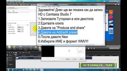Как да снимаме Нd с Camtasiastudio 7