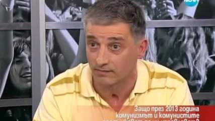 Жив ли е комунизмът в България?