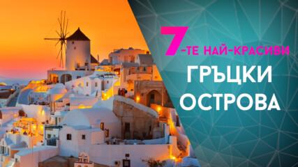 7-те най-красиви гръцки острова