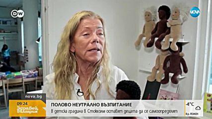Неутрално полово възпитание прилагат в Швеция