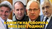 Поразяващите усти: какви ги наговориха политиците през 2017