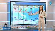 Прогноза за времето (10.12.2018 - обедна емисия)
