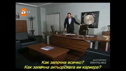 Unutulmaz - Roportaj - Незабравима - репортаж
