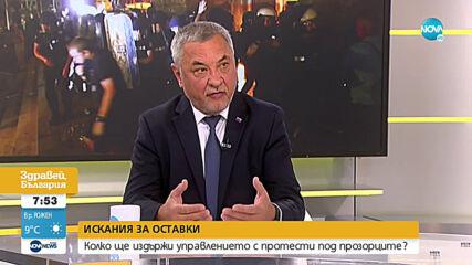 Валери Симеонов: Васил Божков дирижира провокациите на протестите