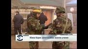 Южна Корея започна нови военни учения