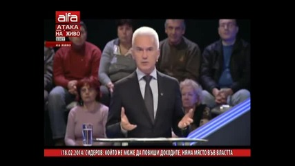 Волен Сидеров- Референдум- Който не може да повиши доходите, няма място във властта. Alfa 18.02.2014