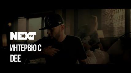 NEXTTV 052: Гост: Dee