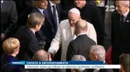Папата ще говори в Европарламента за наболели проблеми